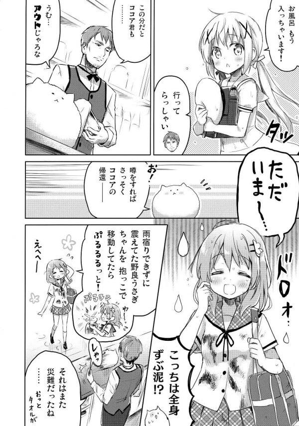 【エロ同人 ごちうさ】雨でぐっしょり濡れて帰って来たチノちゃん、ココアちゃんはずぶ泥wそんな二人が一緒にお風呂で温まってたら落雷で停電に…【うつらうららか エロ漫画】(5)