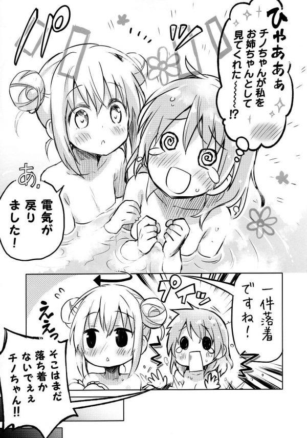 【エロ同人 ごちうさ】雨でぐっしょり濡れて帰って来たチノちゃん、ココアちゃんはずぶ泥wそんな二人が一緒にお風呂で温まってたら落雷で停電に…【うつらうららか エロ漫画】(12)