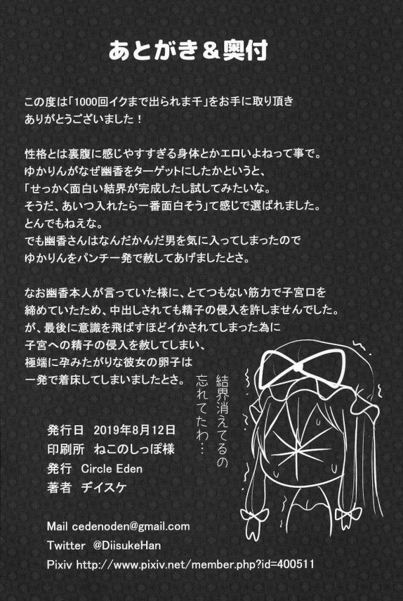 【エロ同人 東方】紫のせいで青年と1000回イクまで出られない部屋に閉じ込められてしまった風見幽香!【Circle Eden エロ漫画】 (25)