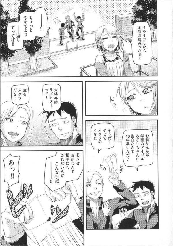 【エロ漫画】イジメられていた少年に声をかけたビッチなお姉さんは公園の公衆トイレでエッチさせちゃう!【のなかたま エロ同人】(3)