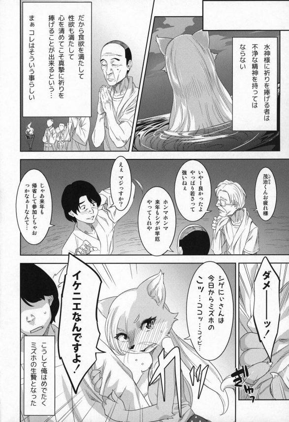 【エロ同人誌】狐の獣娘が島伝統の儀式の生贄に…背徳感じながら夢中で中出しセックス!【GREONE  エロ漫画】(23)