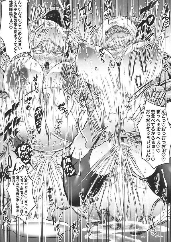 【エロ同人誌】褐色巨乳の女騎士が囚われて魔物たちの肉便器状態で鬼畜に犯され、出産しちゃったりアブノーマルプレイ満載!【X∞MODEL エロ漫画】(21)
