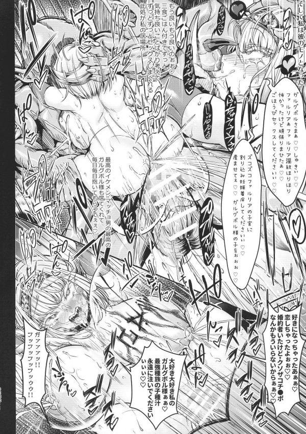 【エロ同人誌】褐色巨乳の女騎士が囚われて魔物たちの肉便器状態で鬼畜に犯され、出産しちゃったりアブノーマルプレイ満載!【X∞MODEL エロ漫画】(31)