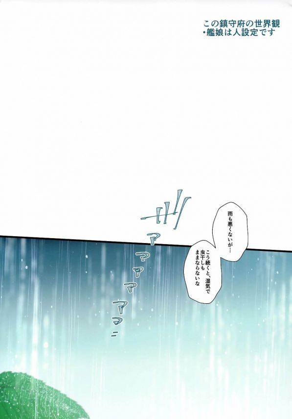 【エロ同人 艦これ】フルカラー。人間設定の「武蔵」が学生時代に着ていた競泳水着が出てきて、提督に請われて着て見せる。【RM-RF- エロ漫画】(2)
