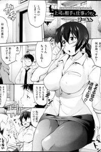 【エロ漫画】上司の爆乳OLに会社の会議室へ呼ばれてパンストを破いて誘惑されるとたまらずセックス開始w【ばーるん エロ同人】