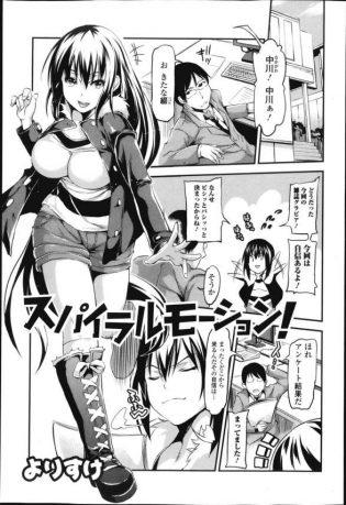 【エロ漫画】売れないグラビアアイドルがエッチな売り込みをする事になり偉いおじさん達とセックス!【よりすけ エロ同人】