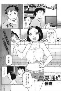 【エロ漫画】ゲームに夢中な巨乳ちゃんにイタズラしてたらスイッチ入って濃厚SEXw【佃煮 エロ同人】
