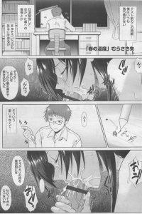 【エロ漫画】幼なじみで彼女なJKは彼氏に内緒で学校の教師たちとヤリまくっていた!【むらさき朱 エロ同人】