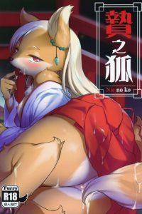 【エロ同人誌】狐の獣娘が島伝統の儀式の生贄に…背徳感じながら夢中で中出しセックス!【GREONE  エロ漫画】