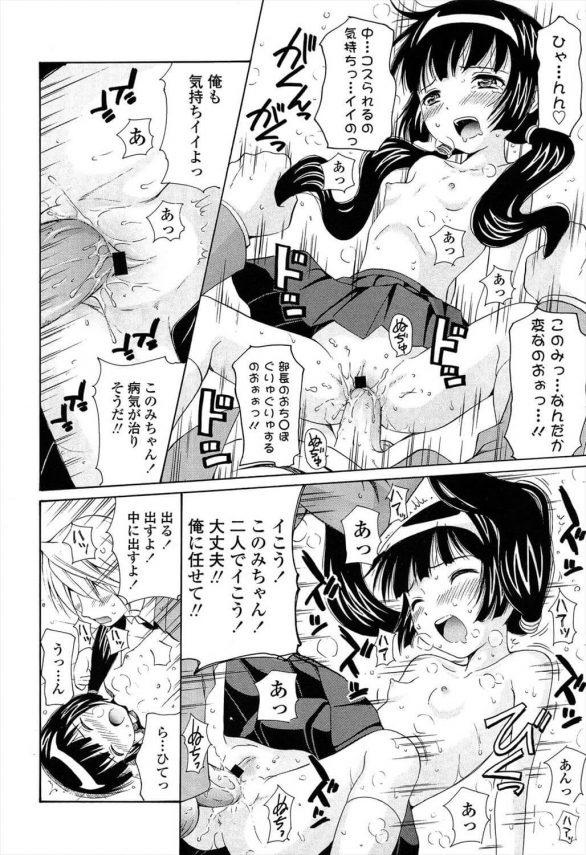 【エロ漫画】ピュアでおさげがキュートな後輩JCに勃起しただけなのに病気と騙して手コキさせつつ挿入しちゃう先輩w【ねんど。 エロ同人】(14)