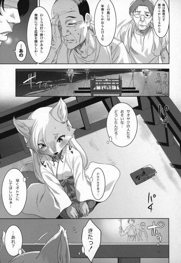 【エロ同人誌】狐の獣娘が島伝統の儀式の生贄に…背徳感じながら夢中で中出しセックス!【GREONE  エロ漫画】(10)