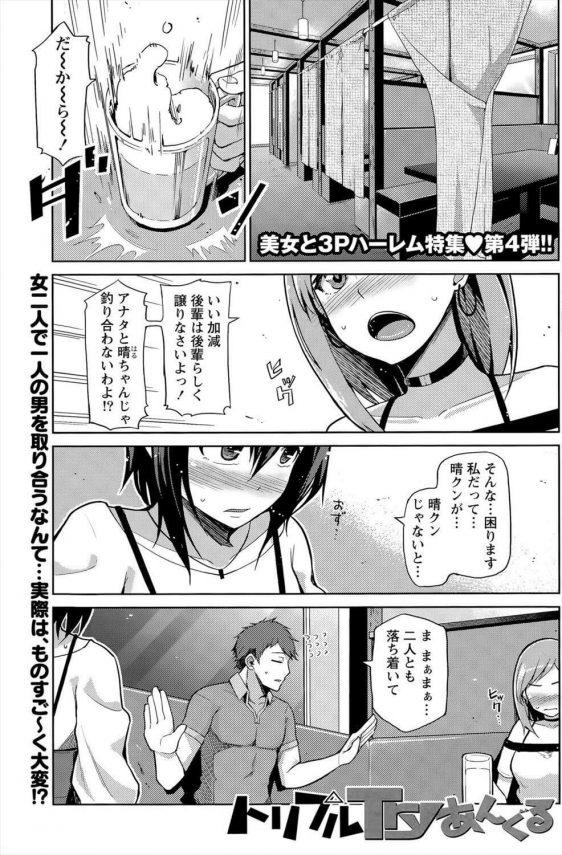 【エロ漫画】巨乳な先輩女子と可愛い後輩女子に好かれてしまい、二人まとめて3Pセックスするw【のなかたま エロ同人】