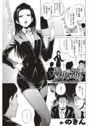 【エロ漫画】巨根過ぎる部下を女上司がパンストで誘惑してミスをしたお仕置セックスさせる!【のきん エロ同人】