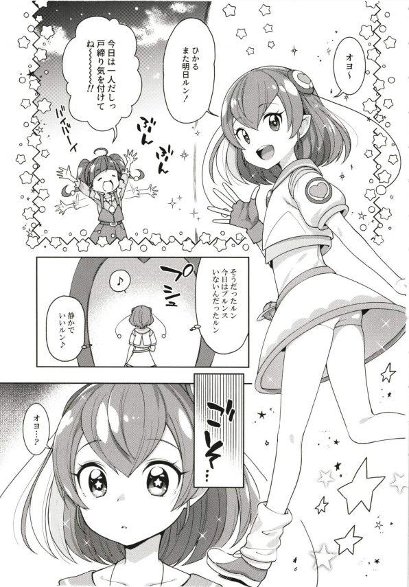 【エロ同人 プリキュア】ストーカーおじさんがララの家でオナニーしていた所を見てしまったララは興奮が止まらない!【かに家 エロ漫画】(3)