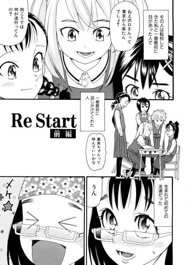 【エロ漫画】転校してきて、生まれて初めての友達ができたJK、前の学校は辛い事ばかりだったから…【ハッチ エロ同人】