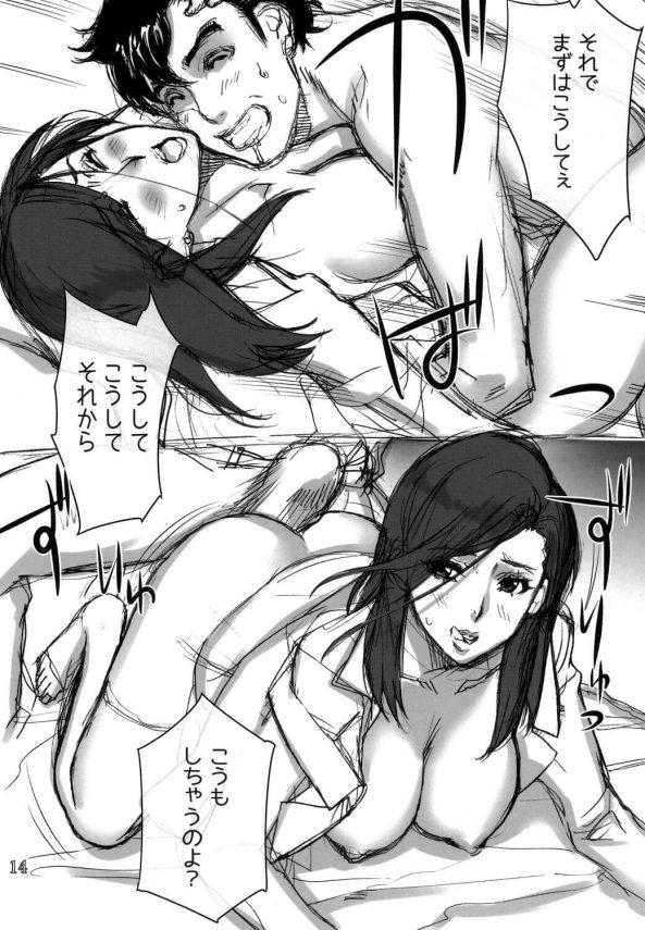 【エロ同人 シティーハンター】冴羽りょうと野上冴子の濃厚セックス!一部カラー!大人の魅力たっぷりな冴子の身体がエロエロですw【Gぱんだ エロ漫画】(14)
