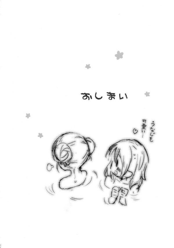 【エロ同人 ごちうさ】雨でぐっしょり濡れて帰って来たチノちゃん、ココアちゃんはずぶ泥wそんな二人が一緒にお風呂で温まってたら落雷で停電に…【うつらうららか エロ漫画】(15)