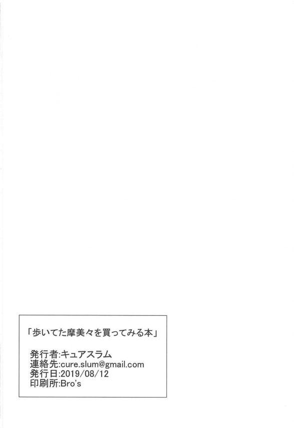 【エロ同人 シャニマス】ホテル前にいた摩美々を発見し、Pは援交していたと勘違いして自分も援交を申し出るw【grand-slum エロ漫画】 (25)