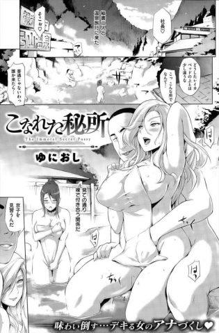 【エロ漫画】エロ過ぎるボディの秘書2人を引き連れて社長がスケベな温泉旅行を楽しむw【ゆにおし エロ同人】