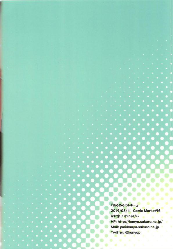 【エロ同人 プリキュア】ストーカーおじさんがララの家でオナニーしていた所を見てしまったララは興奮が止まらない!【かに家 エロ漫画】(23)