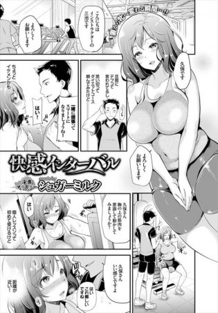 【エロ漫画】人妻がイケメンインストラクターに個人レッスンされて夜もそのままホテルで…【シュガーミルク エロ同人】