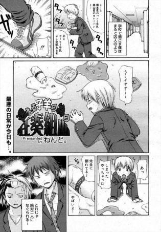 【エロ漫画】眼鏡っ子で不思議な先輩女子にトイレに誘われてフェラチオされちゃう!【ねんど。 エロ同人】