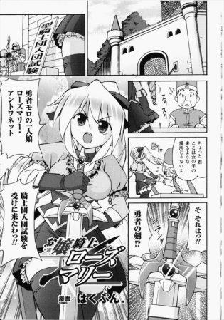 【エロ漫画】勇者の一人娘なお嬢様はコネを利用して騎士団に入ると恨みをかってセクハラされるw【はくぶん エロ同人】