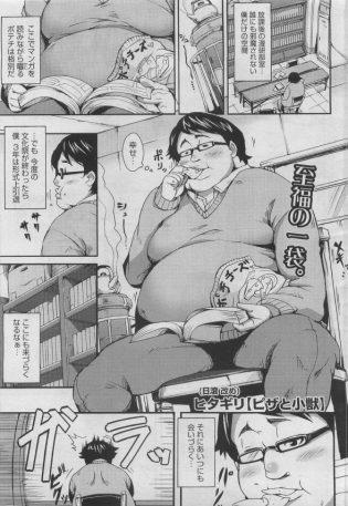 【エロ漫画】ピザデブな漫研男子は唯一の部員である巨乳女子にスキンシップと言われてフェラチオされる!【ヒタギリ エロ同人】