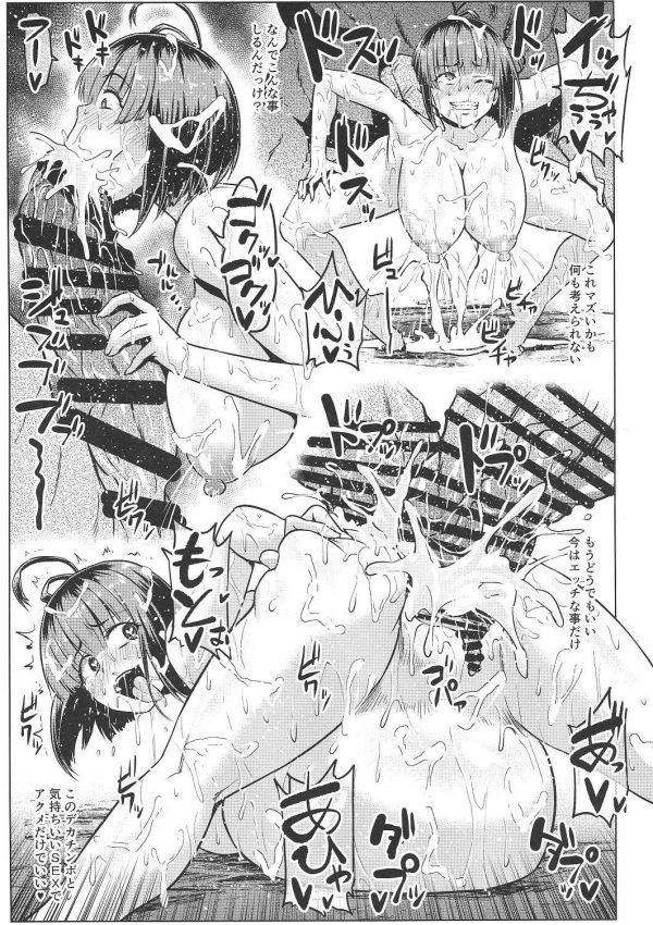 【エロ同人 甲鉄城のカバネリ】肉便器状態の無名が子宮脱してメチャクチャに犯されて精神崩壊しちゃってますw【ONEONE1 エロ漫画】(27)