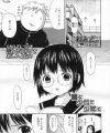 【エロ漫画】性に無知な眼鏡っ子JCがショタ弟のちんぽに興味示して濃厚近親SEXしちゃう!【ねんど。 エロ同人】