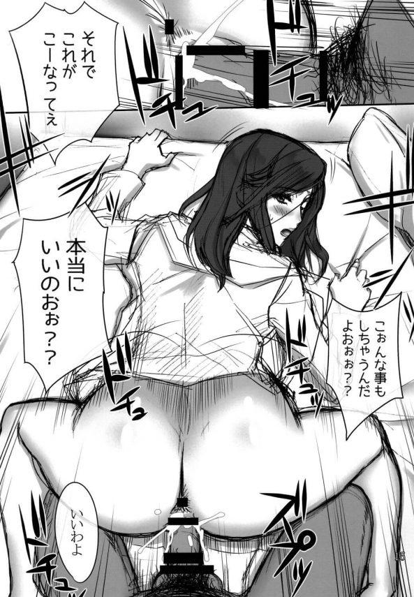 【エロ同人 シティーハンター】冴羽りょうと野上冴子の濃厚セックス!一部カラー!大人の魅力たっぷりな冴子の身体がエロエロですw【Gぱんだ エロ漫画】(15)