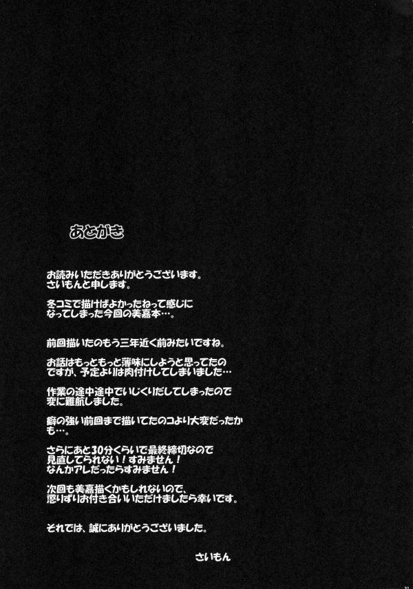 【エロ同人 デレマス】城ヶ崎美嘉がPとイチャラブセックス♡久しぶりのプライベートでの2人きりにテンション高め♪【N.S craft エロ漫画】(30)