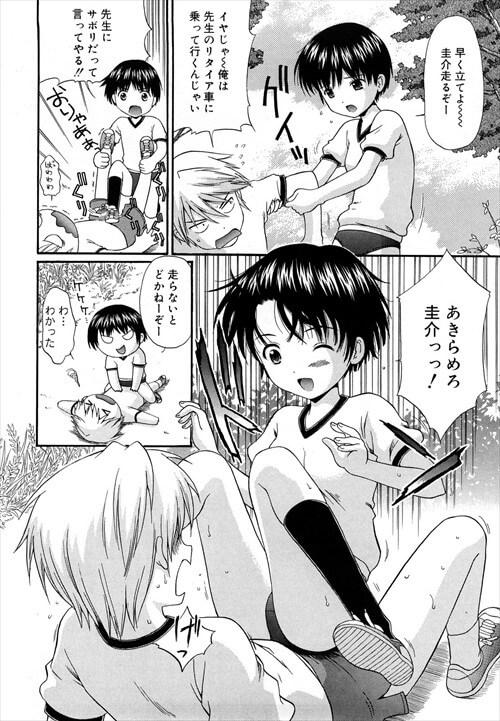 【エロ漫画】幼馴染のボーイッシュなロリ娘とマラソン中のショタ。「ボクおっぱい出てきたんだ♡」って見せて来るから触ったら潮らしくなって…【ねんど。 エロ同人】(2)