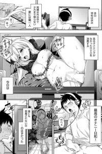 【エロ漫画】学校休みで両親も外出中…絶好のオナニー日和!と思ったら無頓着な幼馴染JKが勝手に入ってきて…【ハチゴ エロ同人】