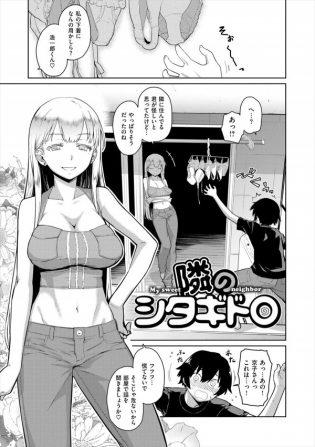 【エロ漫画】隣に住むお姉さんの下着を盗もうとした少年を巨乳とパイパンマンコで誘惑して足コキw【てりてりお エロ同人】
