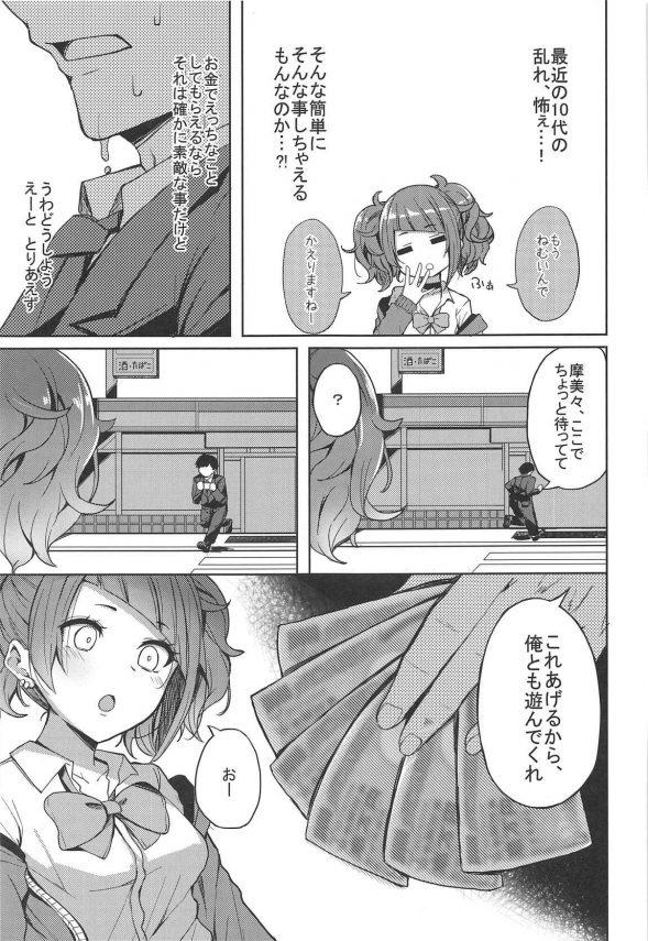 【エロ同人 シャニマス】ホテル前にいた摩美々を発見し、Pは援交していたと勘違いして自分も援交を申し出るw【grand-slum エロ漫画】 (4)