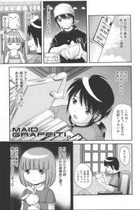 【エロ漫画】メイド三人を背負っていく日々。天然系のナナミさんが裸エプロンで登場し、勃起チンポの責任取ります~って今日も朝からご奉仕w【ねんど。 エロ同人】