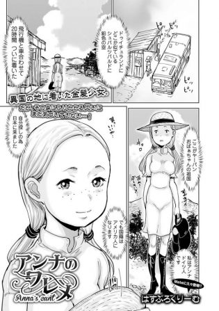 【エロ漫画】異国の地(日本)に降り立った金髪巨乳少女が日本の風呂のしきたりとしてエロいおもてなしを教えられちゃうw【はすぶろくりーむ エロ同人】