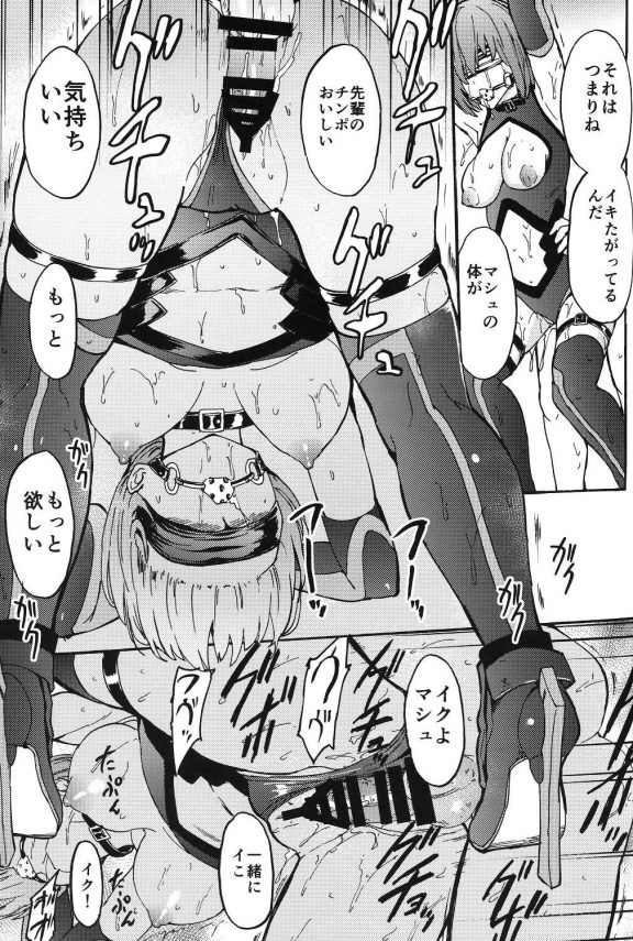 【エロ同人 FGO】負けてしまい挫折してしまったマスターはマシュを部屋に閉じ込めて変態SMプレイでマシュを屈辱!【大理石 エロ漫画】 (14)