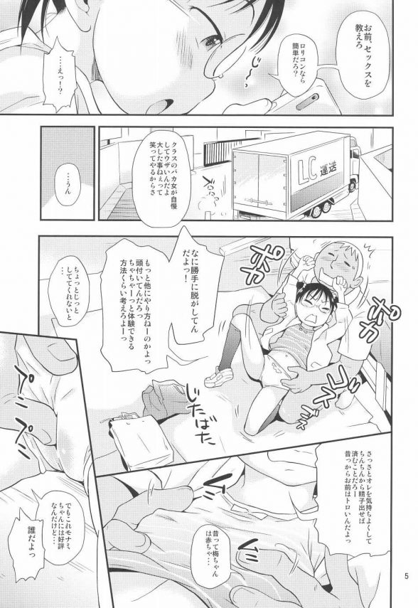 【エロ同人誌】口悪い眼鏡っ子JSがセックス教えろって命令してきたのでまんこもアナルも中出ししてやったw【ステータスどく エロ漫画】(5)