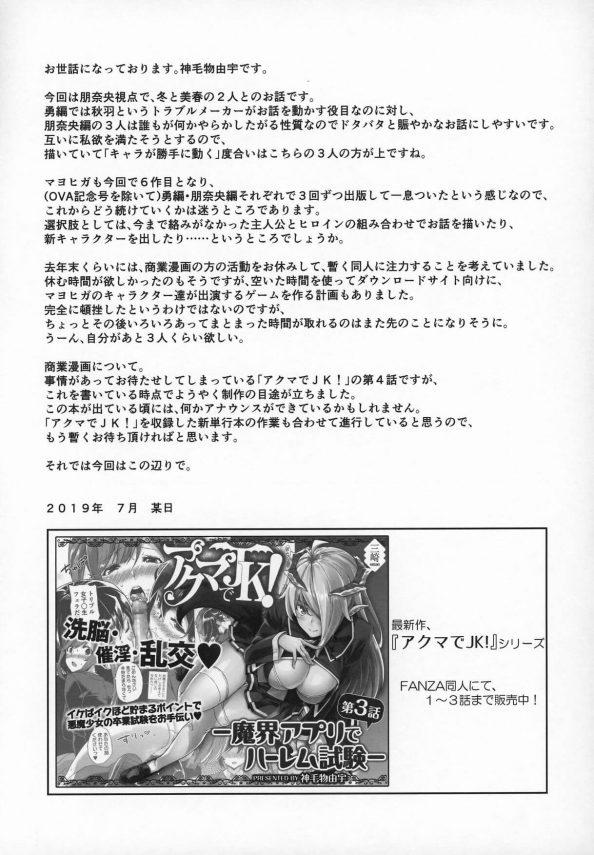 【エロ同人誌】ケモミミの巨乳お姉さんがショタに媚薬盛られて犯されると思ったらもう一人のお姉さんに飲まされて3Pw【Σ-Arts エロ漫画】(20)