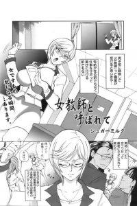 【エロ漫画】30歳にして処女の眼鏡女教師は興奮した生徒達に押し倒されて悦んで輪姦される!【シュガーミルク エロ同人】