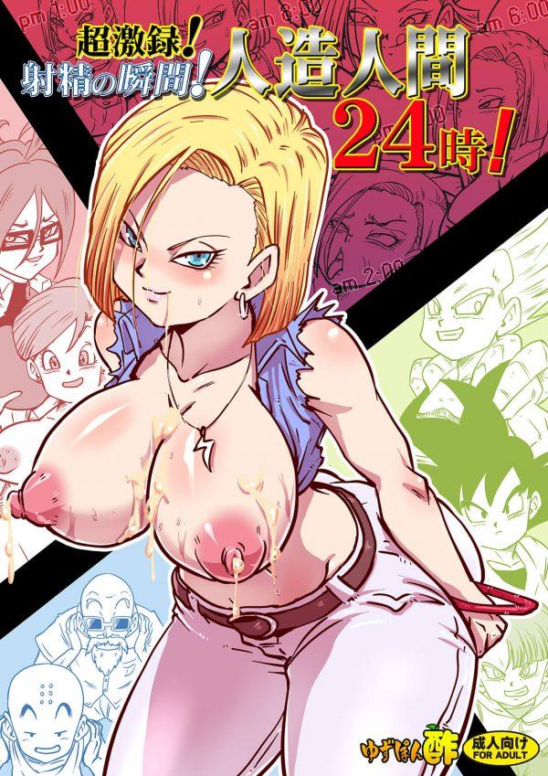 【エロ同人 ドラゴンボール】みんなの性処理に奮闘する18号さんの忙しい一日をフルカラーで!【ゆずぽん酢 エロ漫画】