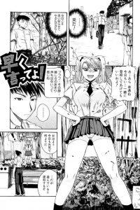 【エロ漫画】ツンデレなJKが一生懸命に好き好きアピールするも男が鈍感過ぎて強引に色仕掛けw【無料 エロ同人】