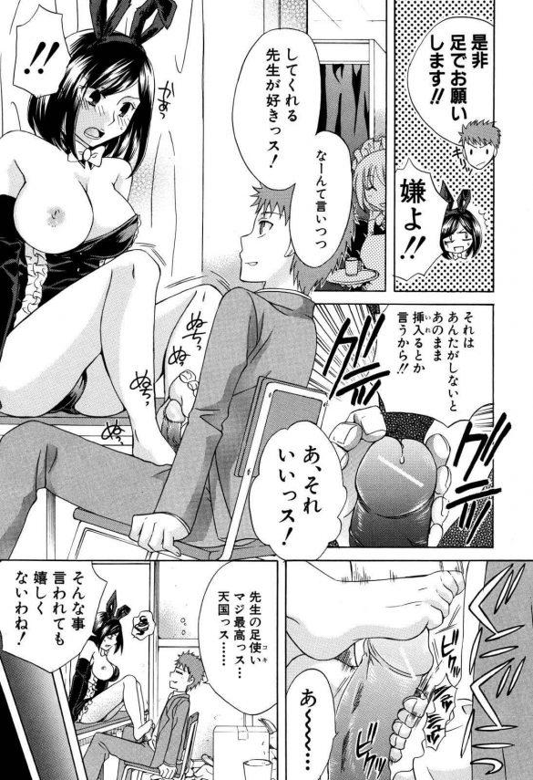 【エロ漫画】文化祭にかこつけて、巨乳女教師にバニーガールの恰好をさせたDKが、模擬店の控室でオッパイポロリした女教師に足コキしてもらう。【無料 エロ同人】(15)