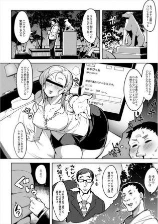 【エロ漫画】SNSで知り合った女性との二人きりのオフ会…現れたのは地味で大人しそうな女の子。【無料 エロ同人】