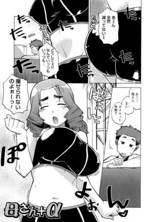 【エロ漫画】痩せずに悩む母親は新しいダイエット方法として息子のチンポを取り出しパイズリしちゃう!【無料 エロ同人】