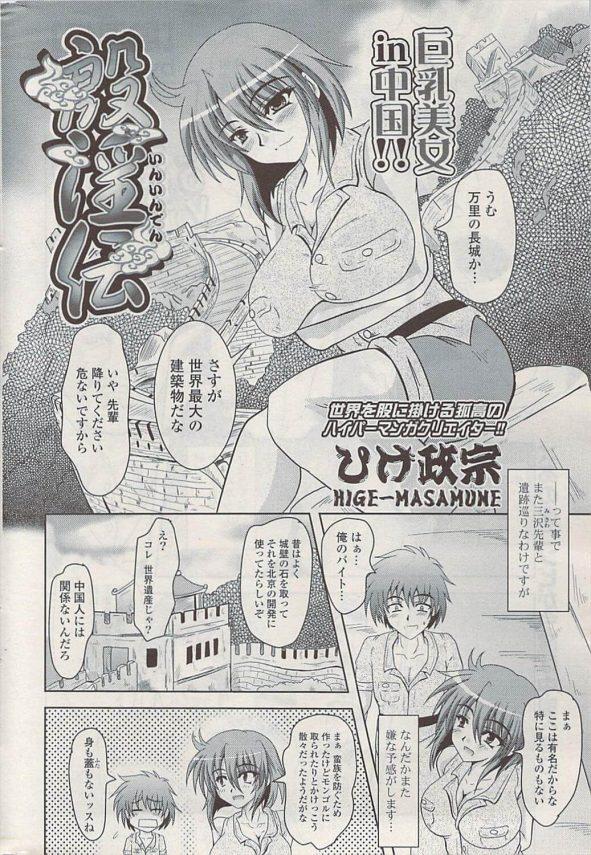 【エロ漫画】同じゼミの先輩である巨乳JDとエジプトへ行くと、歴史上の美女の魂に憑依されて痴女られだしたw【無料 エロ同人】(18)