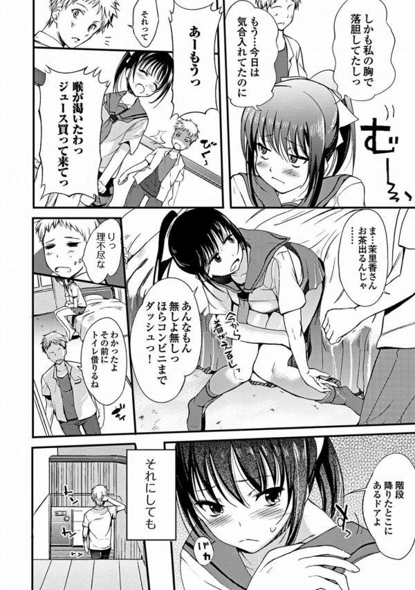 【エロ漫画】クラスのJK宅に行ったら爆乳で超美人な母親が登場。トイレでばったり鉢合わせてそのままHな展開へ…さらにJKも参戦で母娘丼!【無料 エロ同人】(6)