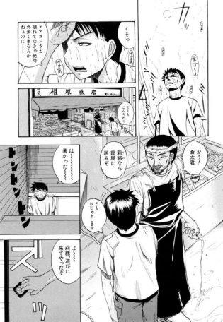 【エロ漫画】エアコンが効かない部屋で二人きりの男女は氷と一緒にチンポも巨乳に挟んでもらう!【無料 エロ同人】